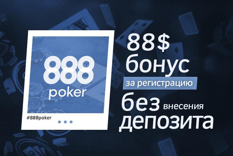 Шансы покер-рума 888poker стать лидером на рынках СНГ